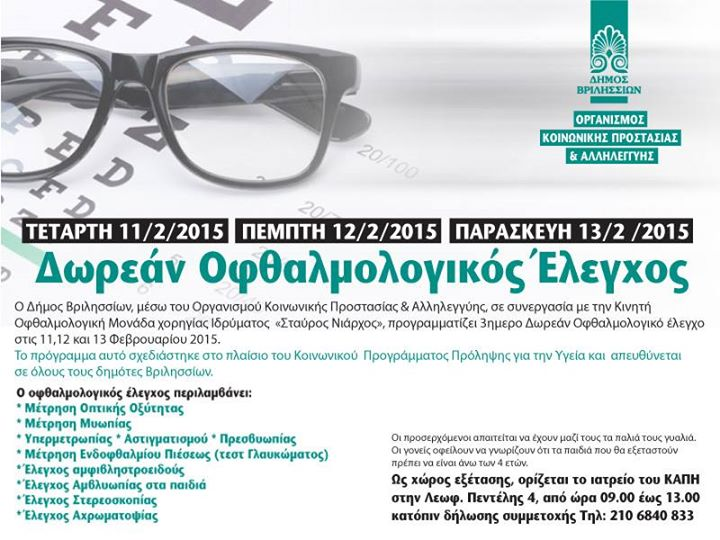 35687dbebb Δωρεάν Οφθαλμολογικός έλεγχος - kakiasoptics.gr