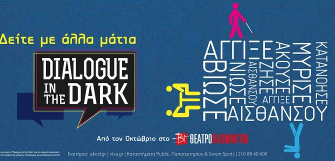 Dialogue in the Dark Athens (video)